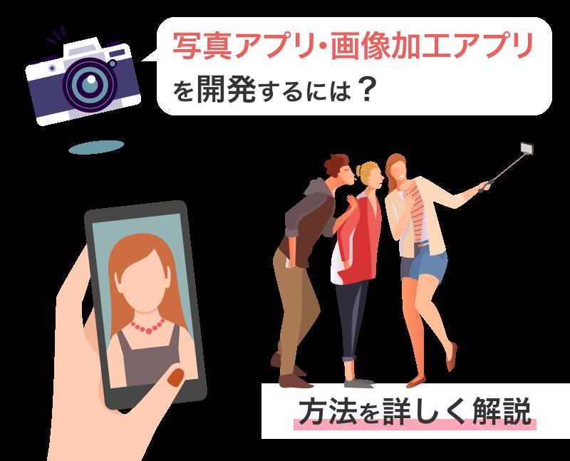 写真アプリ・画像加工アプリを開発するには?方法を詳しく解説